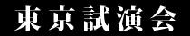 東京試演会-01.jpg